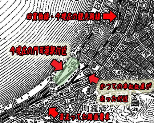 1920年代の門司港レトロ付近.jpg