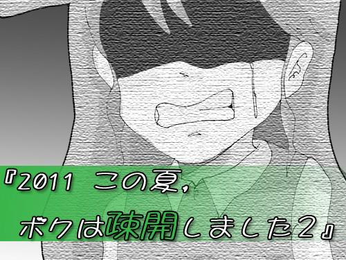 この夏・タイトル2.jpg