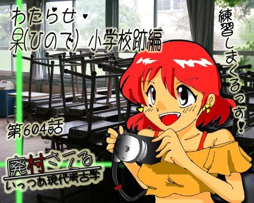 ひので小学校跡・琴音2.jpg