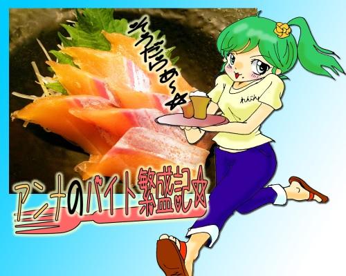 アンナのバイト・レンちゃん☆2.jpg
