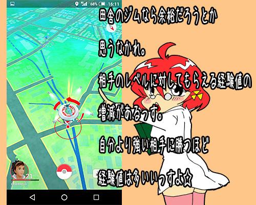 ポケGO9.jpg