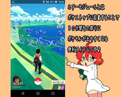 ポケGO4.jpg