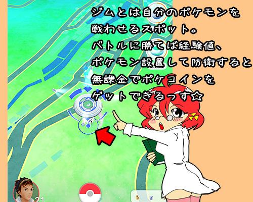 ポケGO7.jpg