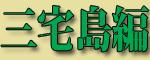 三宅島編.jpg