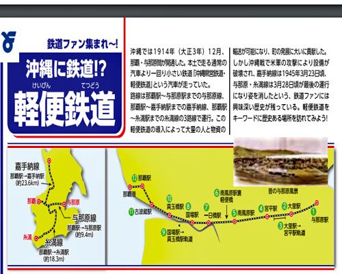 与那原町パンフより・軽便鉄道①.jpg