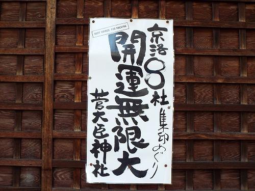 京都路地裏探索オフ会2015 042.jpg