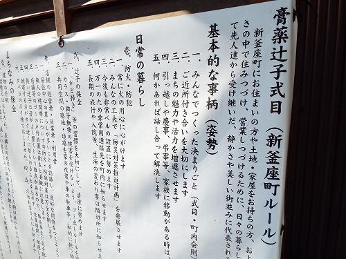 京都路地裏探索オフ会2015 056.jpg