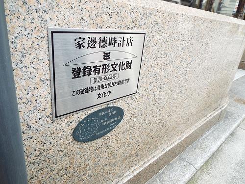 京都路地裏探索オフ会2015 112.jpg