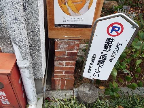 京都路地裏探索オフ会2015 161.jpg