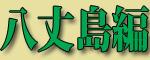 八丈島編.jpg