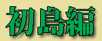 初島旅行編.jpg
