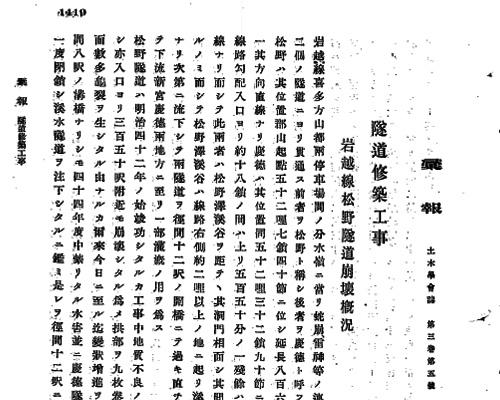 土木学会誌第3巻第5号松野隧道崩落概況一部.jpg