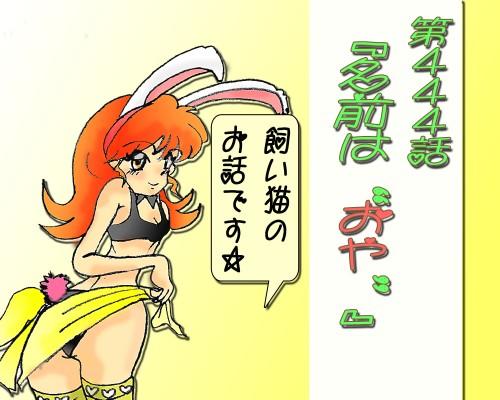 夕実ちゃんウサギさん.jpg
