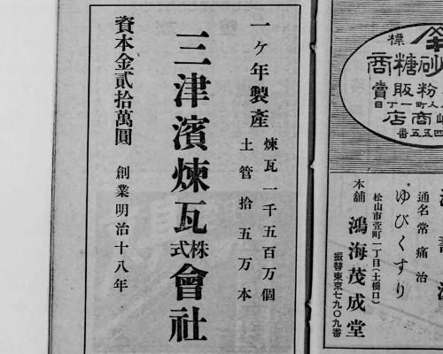 大正7年松山案内より三津浜煉瓦.jpg