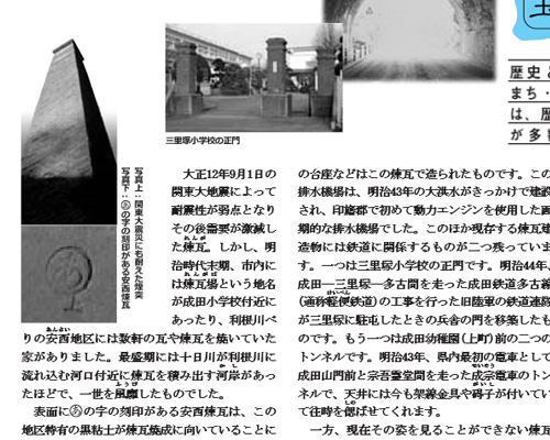 広報なりた・拡大.jpg