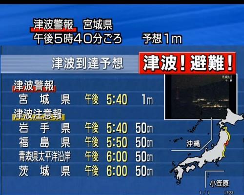 新・緊急地震速報@NHK.jpg