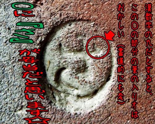 永字八法から見る煉瓦刻印の文字のあり方.jpg