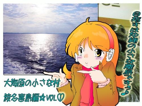 沖縄・タイトルバック1・ブログ用.jpg