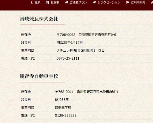 琴弾回廊(讃岐煉瓦株式会社).jpg