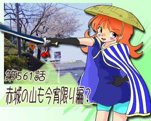 第561話・2・ブログ用.jpg