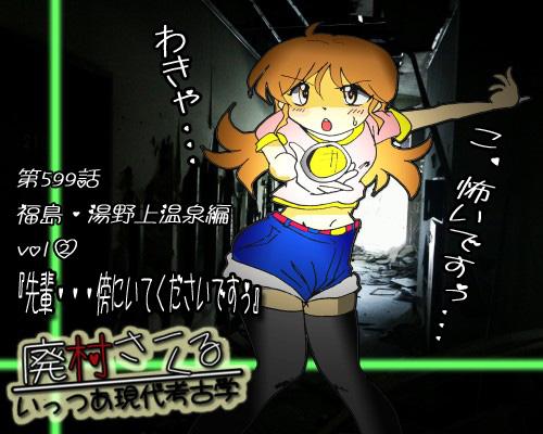 第599話・夕実ちゃん・廃墟探検2+.jpg