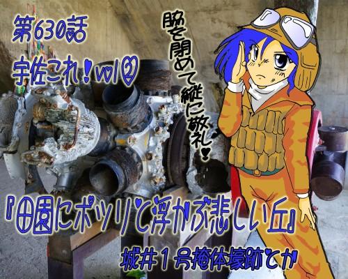 第630話・首塚敬礼・城井1号掩体壕跡2.jpg