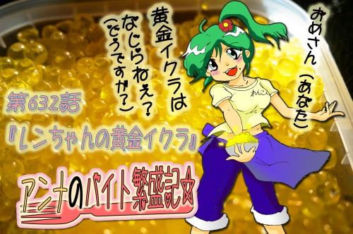 第632話・レンちゃん・黄金イクラ2.jpg