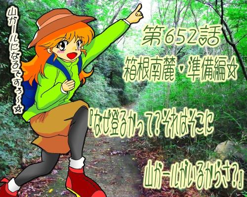 第652話・夕実ちゃん・山ガール2.jpg
