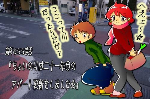 第655話琴音・菅原君・草加市2.jpg