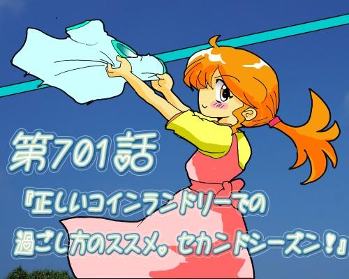 第701話・夕実ちゃん・洗濯物・若奥様2.jpg