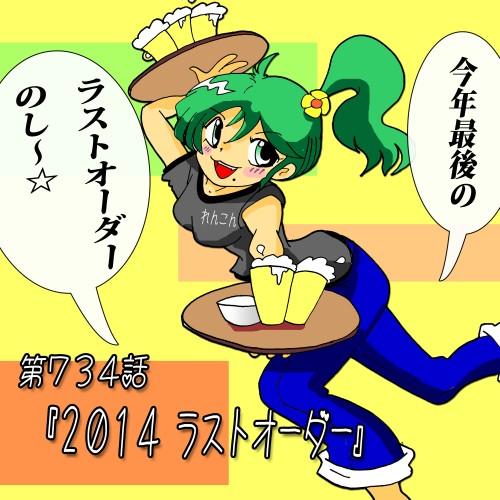 第734話 らすとおーだー・レンちゃん2.jpg