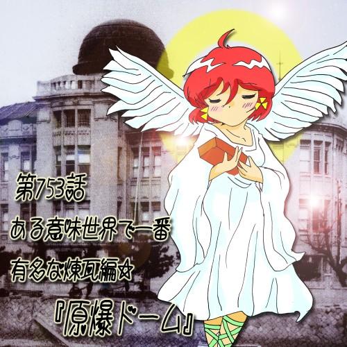 第753話・原爆ドーム・煉瓦の天使・琴音2.jpg