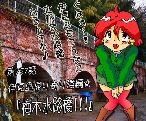 第757話・梅木水路橋・琴音2.jpg