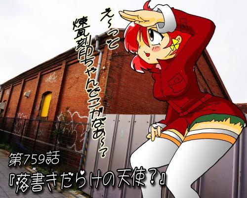第759話・金町製瓦株式会社・琴音・煉瓦刻印2.jpg