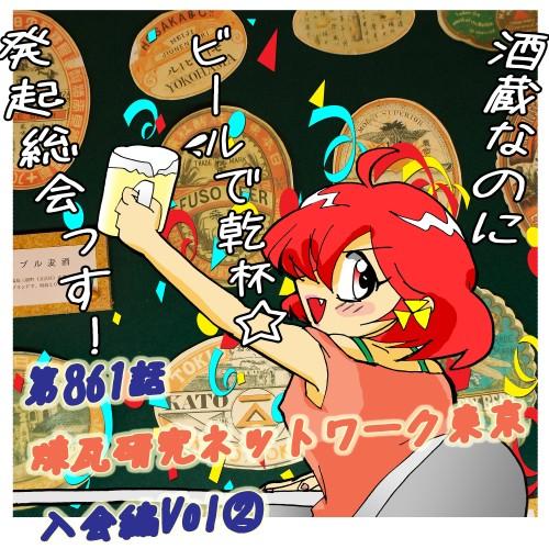 第861話・福生石川酒造・煉瓦研究ネットワーク東京入会編②琴音・乾杯!2.jpg