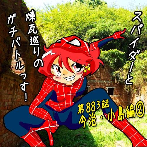 第883話 お兄ちゃんの今治・小島リベンジ編②琴音スパイダーマン2.jpg