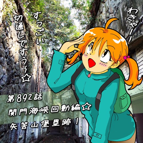 第892話関門海峡回動編☆矢筈山堡塁跡・夕実ちゃん2.jpg