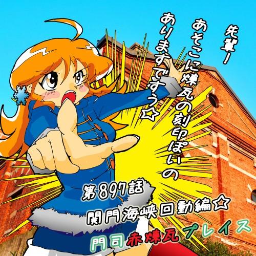 第897話・岩田家住宅・門司赤煉瓦プレイス・夕実ちゃん・煉瓦刻印2.jpg