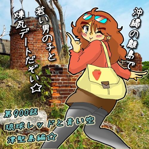 第900話・琉球レッドと青い空・津堅島編・坊勢さんウキウキ2.jpg