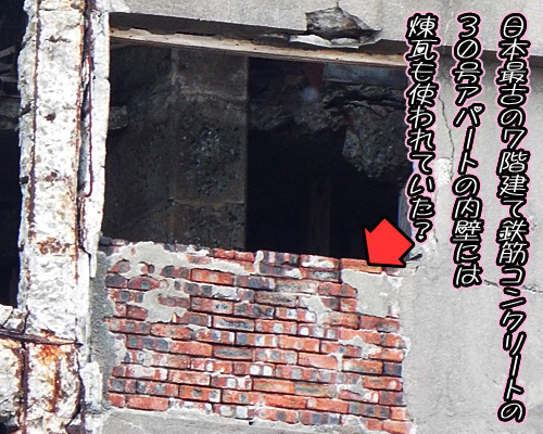 軍艦島30号アパート煉瓦壁麺拡大.jpg
