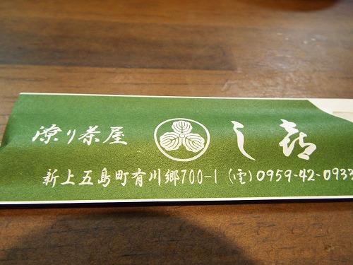 鉄川与助 528.jpg