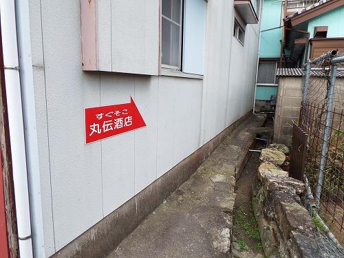 鉄川与助 551.jpg