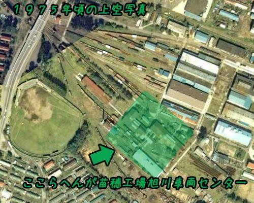 1975年・苗穂旭川車両センター付近.jpg