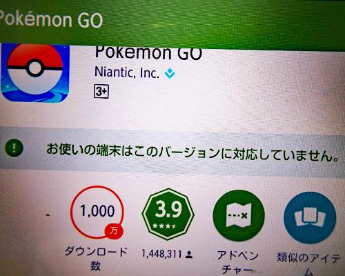 no!pokemongo.jpg