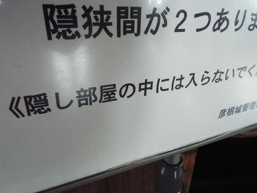 ひこにゃん 229.jpg