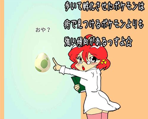 ポケGO6.jpg
