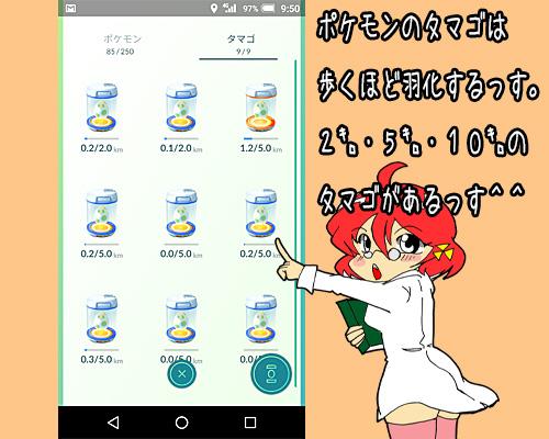 ポケGO・1.jpg