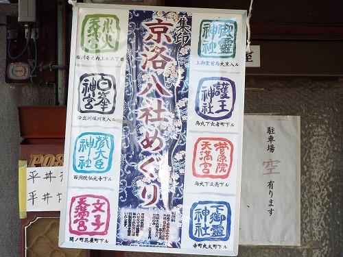 京都路地裏探索オフ会2015 038.jpg