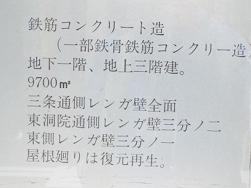 京都路地裏探索オフ会2015 094.jpg