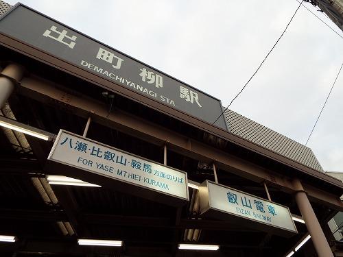 京都路地裏探索オフ会2015 167.jpg